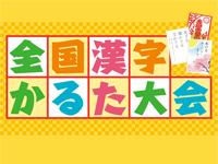 第26回全国漢字かるた大会
