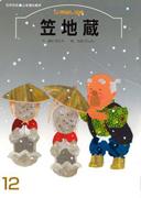 仲良し文庫12月号