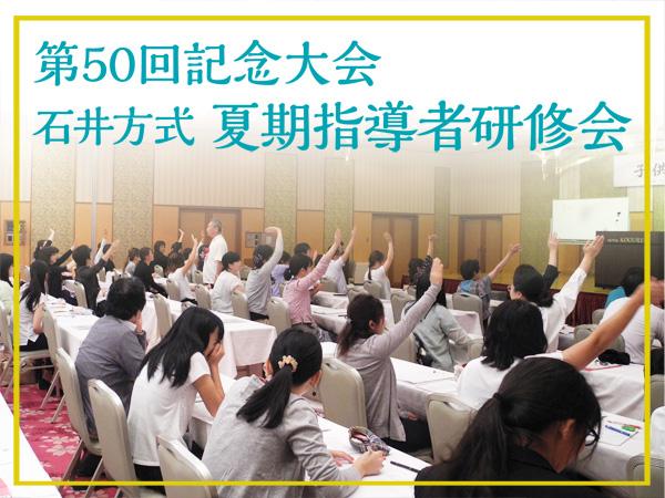 平成30年 夏期指導者研修会