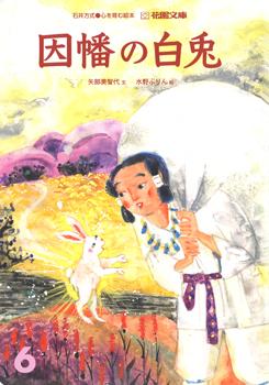 因幡 の 白兎