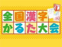 第28回全国漢字かるた大会