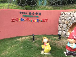 学校法人楠公学園 あけぼの・幼保学院(奈良県香芝市)